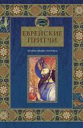 Виктория Частникова -Еврейские притчи. Мудрец выше пророка