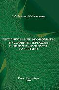 Сергей Дятлов -Регулирование экономики в условиях перехода к инновационному развитию