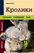 Ю. А. Лапин - Кролики