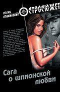 И. Г. Атаманенко - Сага о шпионской любви