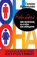 Галина Артемьева -Наблюдай как мужчина, выгляди как женщина