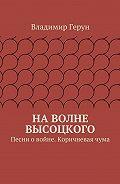 Владимир Герун -Наволне Высоцкого. Песни о войне. Коричневаячума