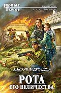 Анатолий Дроздов -Рота Его Величества