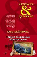 Юлия Алейникова -Тайное сокровище Айвазовского