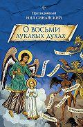 Преподобный Нил Синайский (Анкирский) -«О восьми лукавых духах» и другие аскетические творения