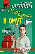 Светлана Алешина - Через тернии в омут