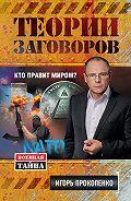 Игорь Прокопенко - Теории заговоров. Кто правит миром?