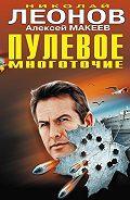 Алексей Макеев -Пулевое многоточие