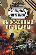 Александр Тамоников -Выжженный плацдарм