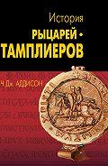 Чарльз Дж. Аддисон -История рыцарей-тамплиеров, церкви Темпла и Темпла