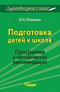 Елена Лункина -Подготовка детей к школе. Программа и методические рекомендации
