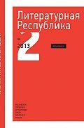 Коллектив Авторов -Альманах «Литературная Республика» №2/2013