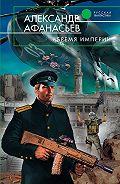 Александр Афанасьев -Бремя империи