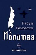 Расул Гамзатов -Молитва