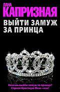 Лана Капризная -Выйти замуж за принца