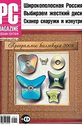 PC Magazine/RE -Журнал PC Magazine/RE №11/2008