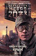 Никита Аверин - Метро 2033: Крым