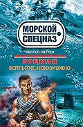 Сергей Зверев -Всплытие невозможно