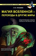 Сергей Гордеев - Магия Вселенной – переходы в другие миры