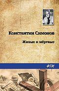 Константин Михайлович Симонов -Живые и мертвые