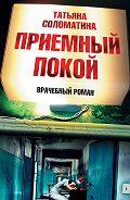 Татьяна Соломатина -Приемный покой