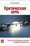 Элияху Голдратт -Критическая цепь