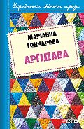 Марiанна Гончарова -Аргідава
