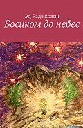 Эд Раджкович -Босиком до небес