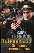 Юлиан Семёнов - Петровка, 38. Огарева, 6. Противостояние (сборник)