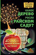 Ричард Мейби -Какое дерево росло в райском саду? 40000 лет великой истории растений