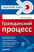 Ольга Скрементова - Гражданский процесс