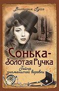 Виктория Руссо - Сонька-Золотая Ручка. Тайна знаменитой воровки