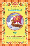 Коллектив авторов - Летючий корабель та інші слов'янські казки