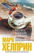 Марк Хелприн - Рукопись, найденная в чемодане