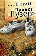 Илья Стогоff, Илья Стогов - Проект «Лузер». Эпизод третий. Исчезнувшая рукопись