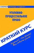 Коллектив авторов -Уголовно-процессуальное право. Краткий курс