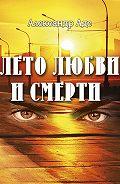 Александр Аде - Лето любви и смерти