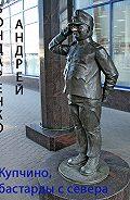 Андрей Бондаренко -Купчино, бастарды с севера