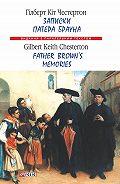 Гілберт Кіт Честертон -Записки патера Брауна = Father Brown's Memories