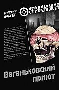 М. Н. Кубеев - Ваганьковский приют