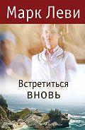 Марк  Леви -Встретиться вновь