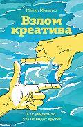 Майкл Микалко -Взлом креатива: как увидеть то, что не видят другие