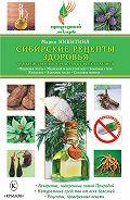 Мария Никитина - Сибирские рецепты здоровья. Чудодейственные средства от всех болезней