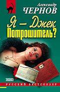 Александр Чернов -Я – Джек-Потрошитель?