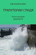 Евгений Николаевич Бузни -Траектории СПИДа. Книга вторая. Джалита