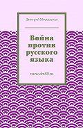 Дмитрий Москаленко -Война против русского языка