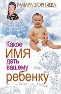 Тамара Зюрняева -Какое имя дать вашему ребенку