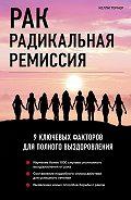 Келли Тернер, К. Банникова - Рак. Радикальная ремиссия. 9 ключевых факторов для полного выздоровления
