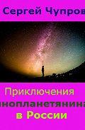 Сергей Чупров -Приключения инопланетянина в России