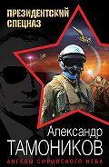 Александр Тамоников -Ангелы сирийского неба
